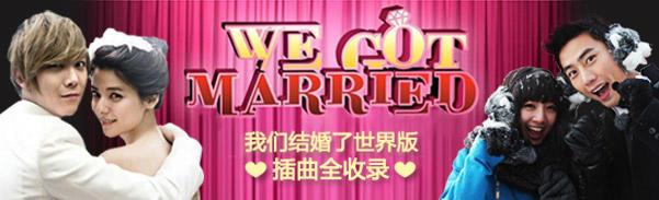 我们结婚了中国_\